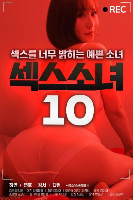 Sex Girl 10 (2020)