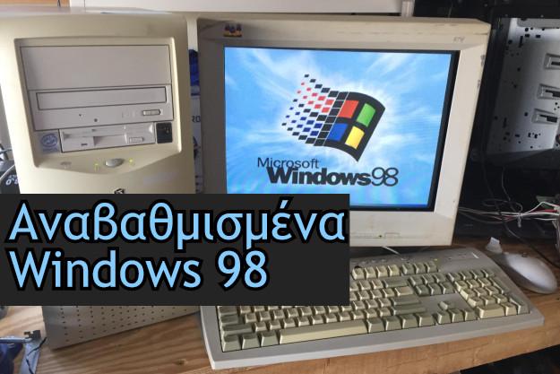 Windows 98 Second Edition Service Pack 3.65 - Αρχείο εγκατάστασης όλων των ενημερώσεων για τα Win 98