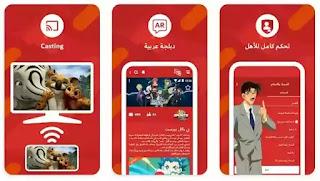 تنزيل, تحميل, تطبيق, قناة سبيس تون, Spacetoon Go, سبيستون غو, الاصلي, اخر اصدار, مجانا, للاندرويد