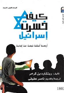 تحميل كتاب كيف خسرت اسرائيل pdf - ريتشارد بن كرامر