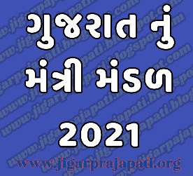 https://jigarpajapati.blogspot.com/2021/09/gujarat-new-mantrimandal-2021-pdf.html