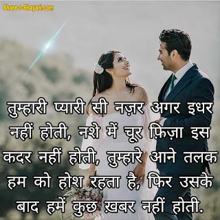 Most Romantic Shayari,Romantic Kiss Shayari,Best Couple Shayari Romantic