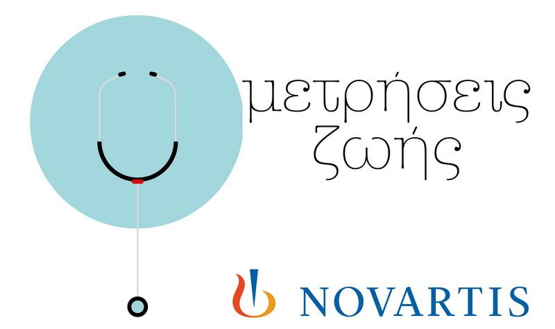 Novartis: «Μετρήσεις Ζωής» στην Κομοτηνή