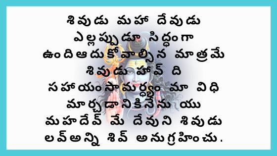Happy Maha Shivratri Wishes In Telugu