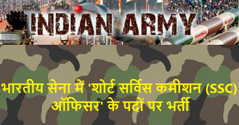 Indian Army jobs 2019