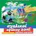 Δήμος Μοσχάτου Ταύρου:Σχολικοί  Αγώνες  2016  Δημοτικών-Γυμνασίων  (1η Απριλίου - 5 Ιουνίου).