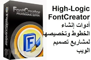 High-Logic FontCreator 12 أدوات إنشاء الخطوط وتخصيصها لمشاريع تصميم الويب