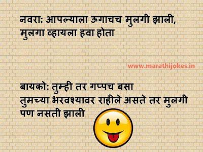 navra bayko funny marathi jokes vinod