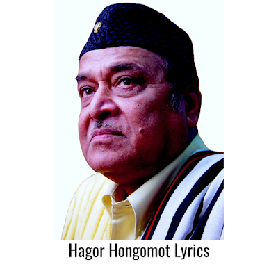 Hagor Hongomot Lyrics
