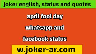 April Fool Status for WhatsApp Facebook 2021, april fool status, fool status, cool status, whatsapp status, whatsapp fool status, facebook fool status - joker english