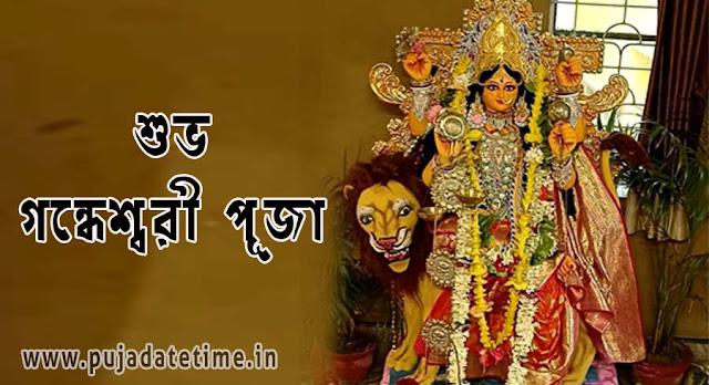 Top 10 Gandheshwari Puja Wishes, SMS, Greetings , গন্ধেশ্বরী পূজা