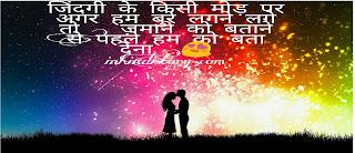 Valentine Day Shayari in hindi , happy valentine day