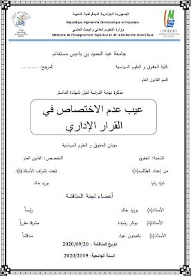 مذكرة ماستر: عيب عدم الاختصاص في القرار الإداري PDF