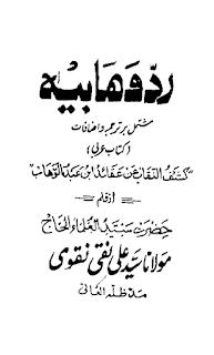 رد وہابیہ تالیف سید علی نقی نقن صاحب