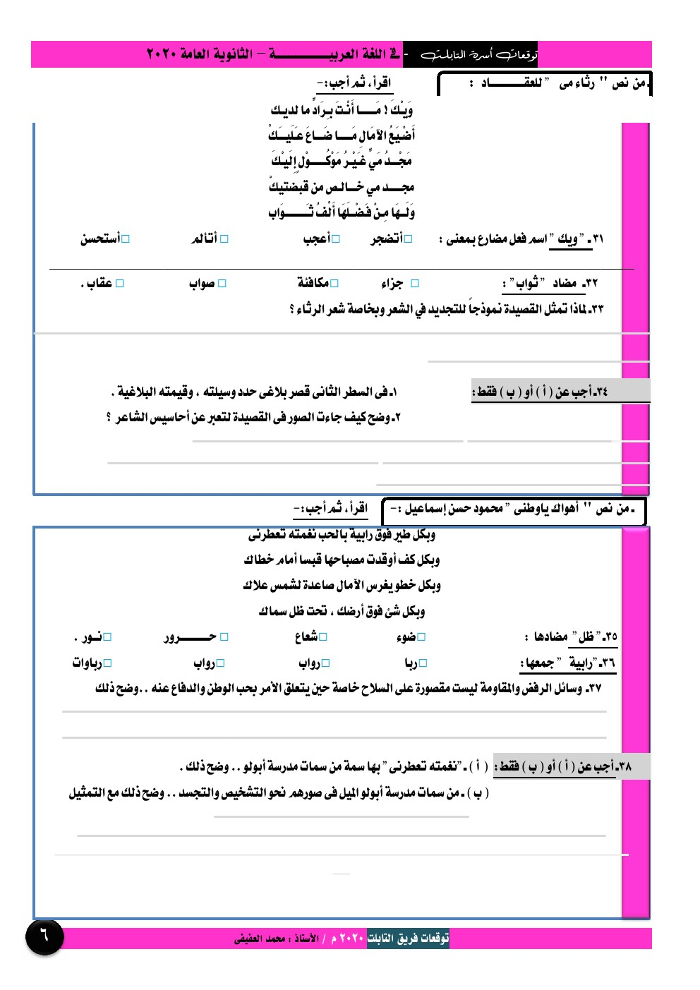 نماذج بوكليت لغة عربية متوقعة للصف الثالث الثانوى 2020 أ/ محمد العفيفي 6