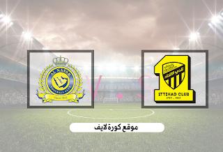 مشاهدة مباراة الاتحاد ضد النصر 24-1-2021 بث مباشر في الدوري السعودي