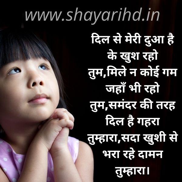 Best wishes shayari in hindi