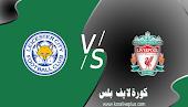 مشاهدة مباراة ليستر سيتي وليفربول اليوم بث مباشر 13-02-2021 الدوري الانجليزي