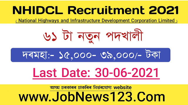 NHIDCL Recruitment 2021:
