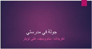درس (جولة في مدرستي) لغة عربية لغير الناطقين بها للصف الرابع الفصل الاول