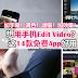 想用手机Edit Video?这14款免费App好用!