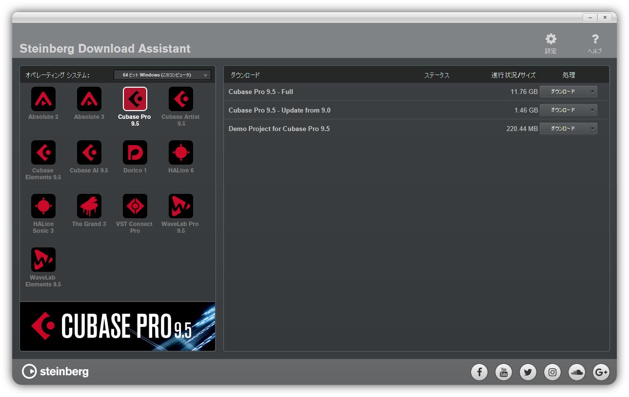 CUBASE PRO9 インストール | Harmonic-Sound