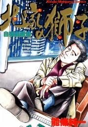 Kita no Shishi Manga