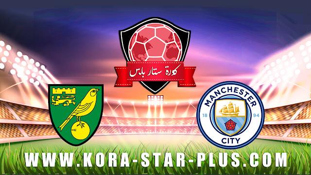 مشاهدة مباراة مانشستر سيتي ونوريتش سيتي بث مباشر اليوم بتاريخ 26-07-2020 الدوري الانجليزي
