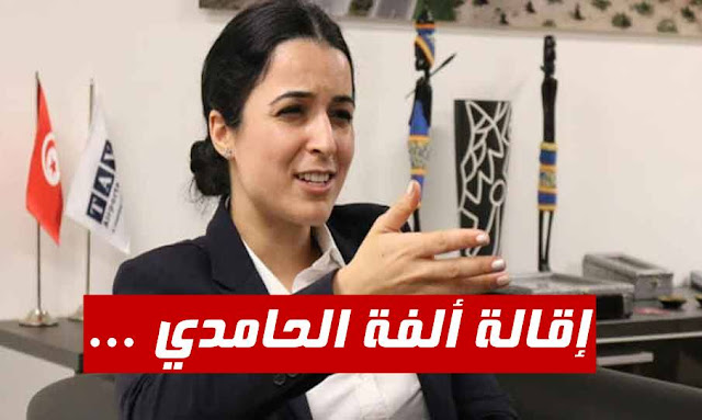 تونس: إقالة ألفة الحامدي من ''التونيسار'' … الحقيقة ...