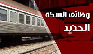 """تجديد """" الأن الأوراق المطلوبة وشروط التقديم في اعلان وظائف السكة الحديد اليوم في مصر 2019 - موقع سكك حديد مصر 2019 www.enr.aast.edu"""