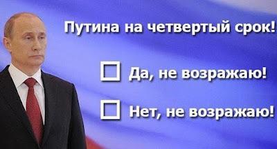 На виборах у Росії очікувано перемагає чинний президент Путін