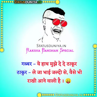 Raksha Bandhan Funny Shayari Jokes Quotes Hindi 2021