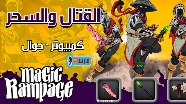 لعبة القتال والسحر,تحميل لعبة القتال والسحر,تنزيل لعبة القتال والسحر,magic rampage,لعبة magic rampage,magic rampage mod apk,magic rampage gameplay,تحميل لعبة magic rampage اندرويد,magic rampage mod,magic rampage hack,تحميل العاب أندرويد لعبة magic rampage للجوال,magic rampage kaise khele,magic rampage unlimited coin,magic rampage apk,لعبة magic rampage للجوال,magic rampage gam لعبة,hack magic rampage لعبة,magic rampage memu لعبة,magic rampage cheat لعبة,magic rampage apk mod,magic rampage cheats لعبة