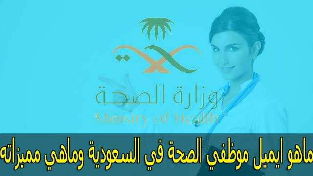 ماهو ايميل موظفي الصحة في السعودية وماهي الخدمات التي يقدمها