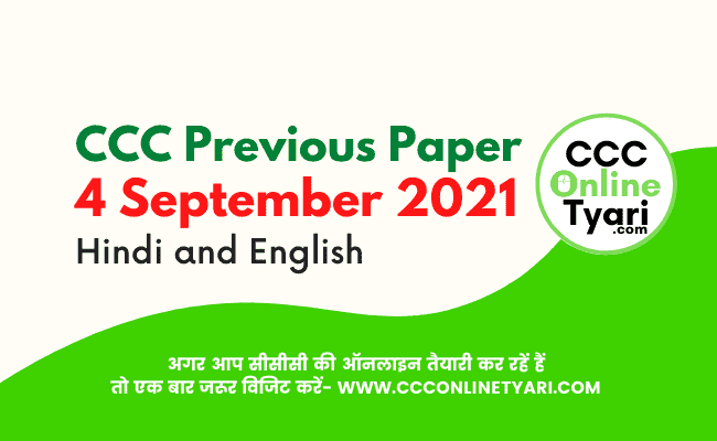 CCC Exam Paper 4 September 2021 in Hindi and English,  Previous Question Paper For Ccc,  Ccc Paper Hindi Me,  Ccc Exam Paper 4 September 2021