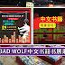 BIG BAD WOLF中文书籍书展来了!绝不能错过这高达95%折扣的书籍盛会