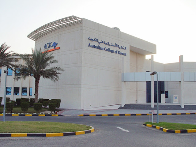 هل الكلية الاسترالية في الكويت معترف بها