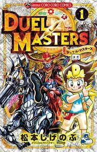 Serie Duel Masters