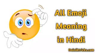 किसी भी इमोजी का मतलब कैसे जाने ? हिंदी में || All Emoji Meaning in Hindi