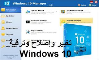 Yamicsoft Windows 10 Manager 3-2-4 تغيير وإصلاح وترقية Windows 10