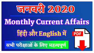 Monthly Current Affairs 2020