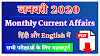 Monthly Current Affairs 2020 | Bilingual Monthly Current Affairs |