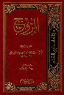 كتاب الروح