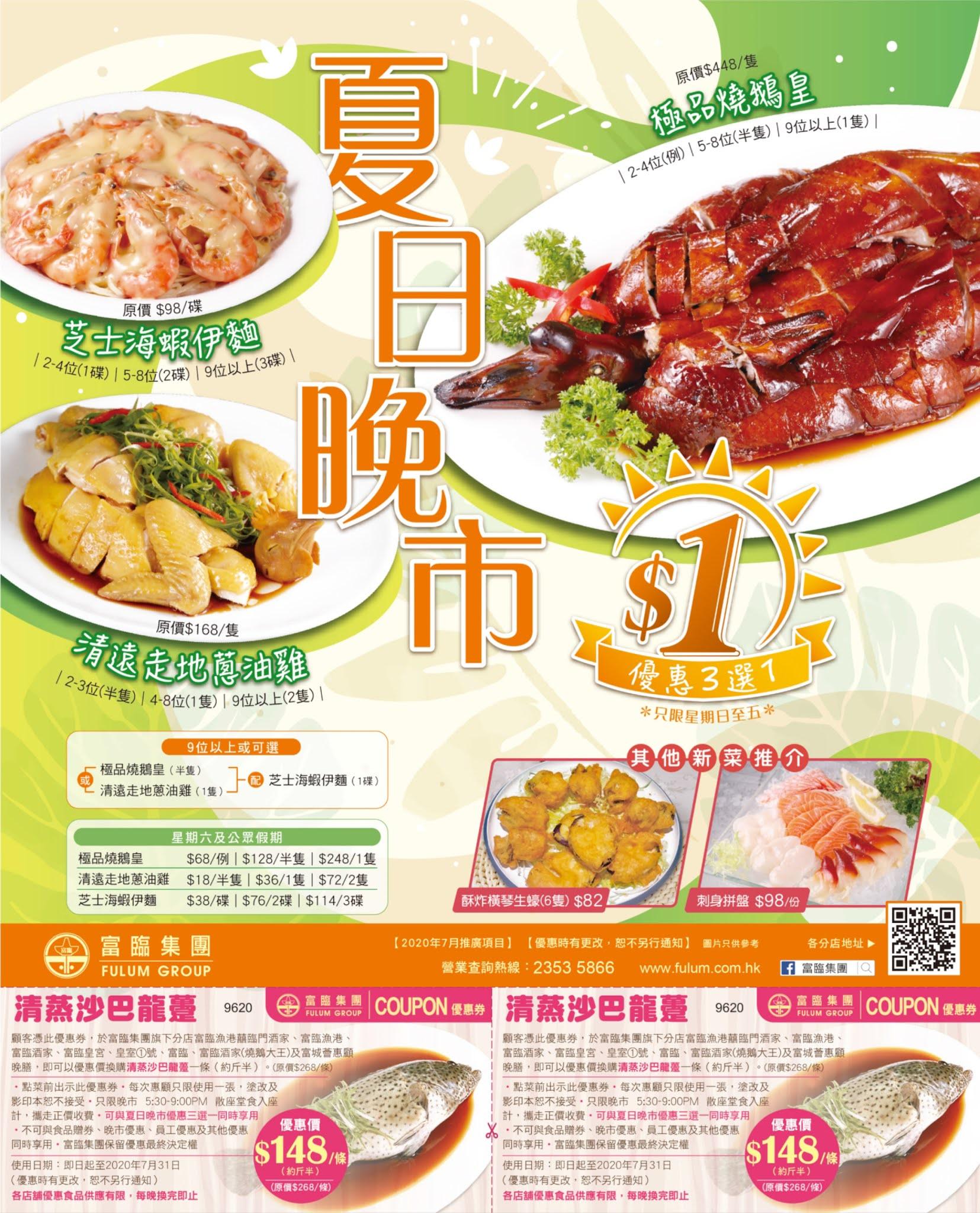 富臨酒家: 夏日晚市 優惠3選1 HK$1 至7月31日