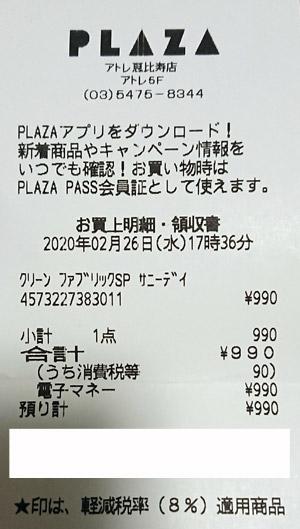 PLAZA アトレ恵比寿店 2020/2/26 のレシート