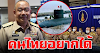 """""""ทัพเรือ""""โต้จีทูจีเก๊ ยกโพลยัน คนไทยอยากได้เรือดำน้ำ"""