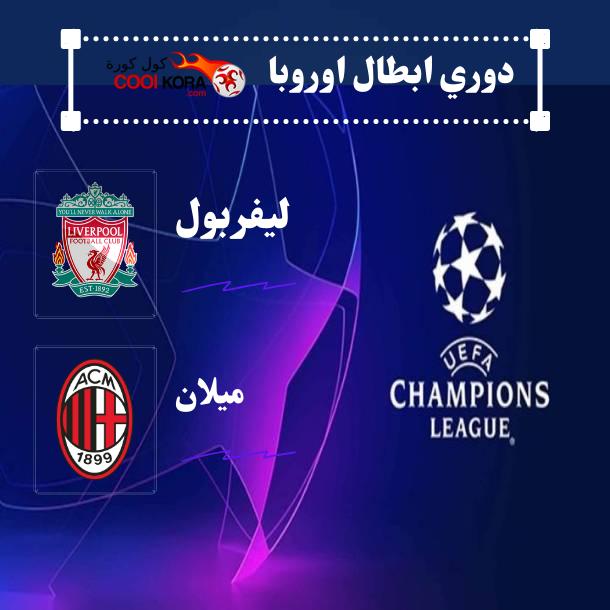 كول كورة ليفربول يختف الثلاث نقاط في الجولة الاولي دوري ابطال اوروبا