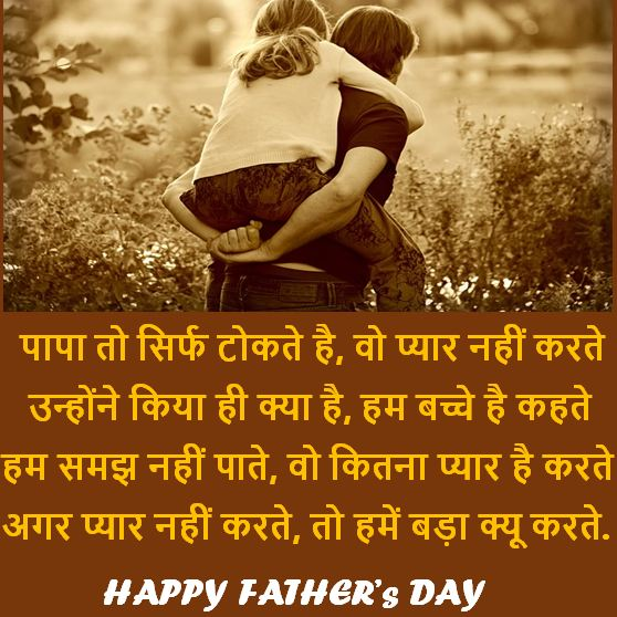 fathers day wishes download, fathers day wishes collection
