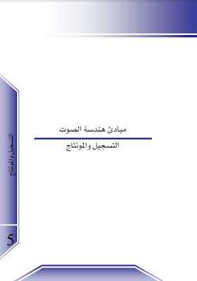 كتاب التسجيل والمونتاج