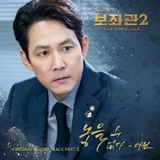 geuneuljin naui maeumi swil su inneun goseun The One - Can't Let Go (놓을 수 없다) Chief of Staff 2 OST Part 3 Lyrics